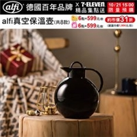 alfi真空保溫壺,10/21(三)下午三點7-ELEVEN限量預購