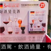 全聯最新點換購,酒杯中的賓士德國「Spiegelau」登場