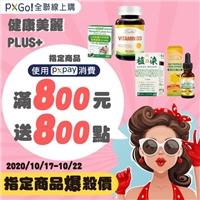 【PX Go!健康美麗節】,健康、美麗缺一不可
