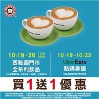 10月每週一(19、26號)開工日,享「飲品買一送一」優惠