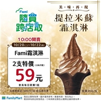 10/20-10/22限時優惠,霜淇淋不限口味,2支59元