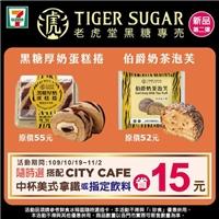 老虎堂指定飲品搭配CITY CAFE中杯美式、拿鐵或指定飲料省15元