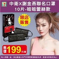 小七也能買到中衛x謝金燕聯名口罩,限定11間Big7門市販售