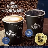 精品美式咖啡(中),精品拿鐵咖啡(中),第2杯5折