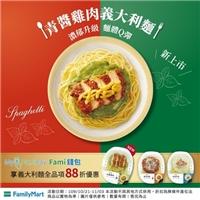 現在使用MyFamiPay/Fami錢包支付,享義大利麵全品項88折優惠