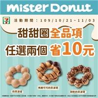 7-ELEVEN店中店門市,限定優惠,全品項任選兩個甜甜圈,現折10元