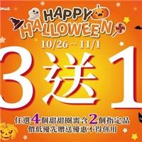 慶祝Halloween,全台Mister Donut 門市買3送1