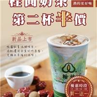 桂圓奶茶,第二杯半價,優惠再加碼每日15:00~16:00買一送一