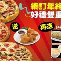 「3個大披薩只要$799起」的優惠,達美樂加碼送鱈魚星星4塊