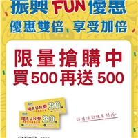 鮮自然喝FUN券買500送500,等於可以拿到1000元的消費抵用券