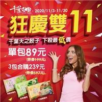11/30前購買天之餃子-爆汁水餃,狂歡價每包只要89元