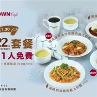 歡慶伯朗咖啡館22週年慶套餐,兩人同行1人免費