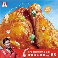【KFC航空南洋叻沙線,頭等艙饗受只要185!】