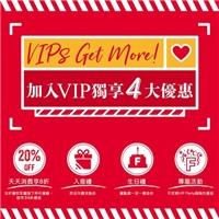 週年慶VIP獨家回饋,凡出示EDM優惠畫面與VIP卡,即可免費送新菜