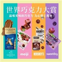 世界巧克力大賞,來自歐美日韓巧克力名店商品,共40款全新巧克力