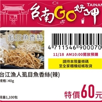 台南GO好呷,台南在地推薦經典美味,第二波預購