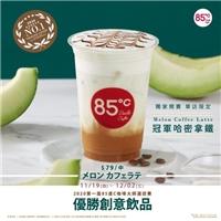 2020第一屆85度C咖啡大師選拔賽,優勝創意飲品冠軍哈密拿鐵開賣