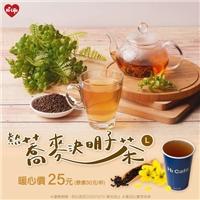 Hi Café 熱蕎麥決明子茶,暖心優惠25元/杯