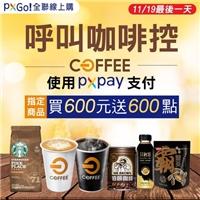 PXGo!全聯線上購,咖啡風暴來襲,使用PXPay最高可享10%回饋
