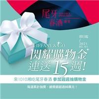 活動期間加入【wa10】LINE官方帳號,最後一週加碼抽最大獎10萬