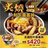 館前店限定套餐,炙燒和牛壽喜丼,嚐鮮價420元,每日限量