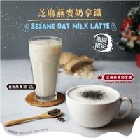 燕麥奶嘗鮮價NT$130,芝麻燕麥奶拿鐵嘗鮮價NT$165,卡友價NT$150