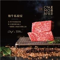 夏慕尼台北中山北店,和牛私廚宴🍷限定席位,邀您品味