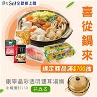 PXGo!全聯線上購,指定商品消費滿700,就抽康寧晶彩透明雙耳湯鍋