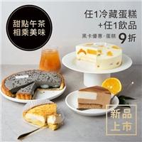 任1冷藏蛋糕+任1飲品,黑卡優惠蛋糕,9折