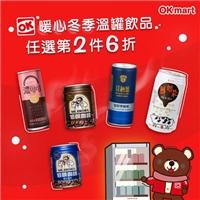 選購暖心溫罐飲品,就享有第2件6折或是2件39元的好康優惠