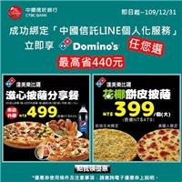 完成指定動作,【達美樂披薩】優惠二選一,最高省440元