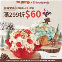 Cold Stone X  Foodpanda聖誕驚喜,滿299折$60