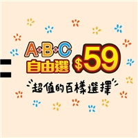 A+B+C只要59元!隨時給生活來點驚喜,預訂快取免排隊