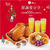 推出超暖心聚會分享餐,耶誕愛分享,分享價590元
