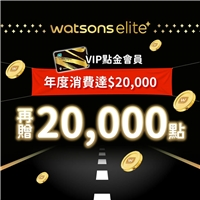 VIP點金會員於12月份當年度消費達$20,000即贈20,000點寵i點數
