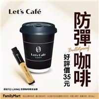 Let's Café防彈咖啡單杯好評價35元,專用油彈單盒7入特價109元