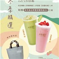 買【草莓歐蕾】L搭配【田園奶綠】L,即贈鮮茶道品牌環保購物袋