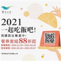 即日起至2021年2月28日止,限時優惠餐券套組88折起