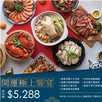 開運極上饗宴 是您春節餐桌的極上優選,限量預購,限時搶購