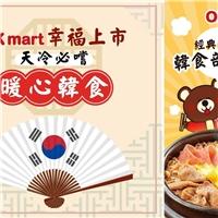 想不到哪裡覓食嗎?趕緊奔向OKmart給你各種暖心美食