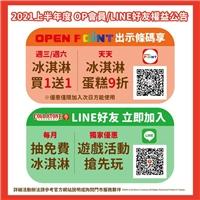加入LINE好友獲得最新商品資訊跟LINE好友專屬優惠
