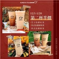 12月1日 至 1月20日,優惠宣傳時間,伯爵系列,第2杯半價