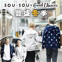 SOU・SOU X Good Choices 豐盛冬季,7-ELEVEN現正熱銷,要買要快