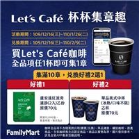 至110/1/26止,買Let's Café全品項任1杯即可集1章