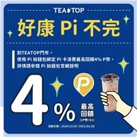 現在來TEATOP門市,使用 Pi 拍錢包綁 Pi 卡消費最高回饋4%