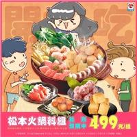 松本火鍋料組499元 ,熱烈預購中, 預購期間至2021/2/2 售完為
