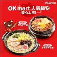 OKmart送上熱騰騰正宗韓式人氣部隊鍋🍲道地日式博多豚骨拉麵