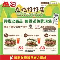 購買1個指定漢堡集1點,集滿10點就能獲得1個免費漢堡