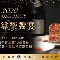 蒞臨王品牛排消費10客套餐,贈套餐券乙張、並款待紅酒乙瓶