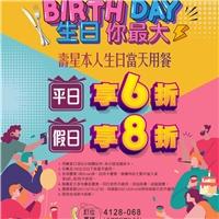 壽星本人生日當天用餐,平日 享6折,假日 享8折